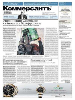 cover image of Коммерсантъ (понедельник-пятница) 40п-2018