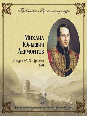 cover image of Лекция М. М. Дунаева о М. Ю. Лермонтове