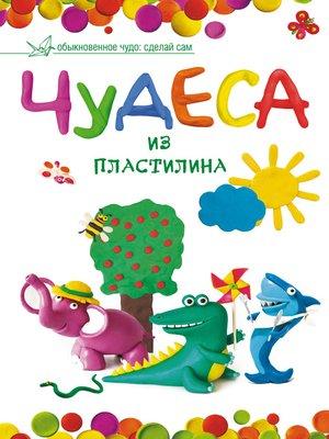 cover image of Чудеса из пластилина