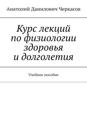 cover image of Курс лекций пофизиологии здоровья идолголетия. Учебное пособие