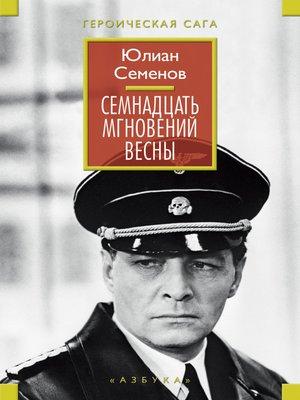 cover image of Семнадцать мгновений весны (сборник)