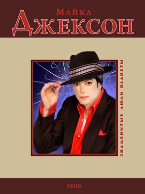 cover image of Майкл Джексон