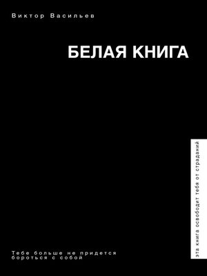 cover image of Белая книга
