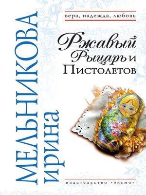 cover image of Ржавый Рыцарь и Пистолетов