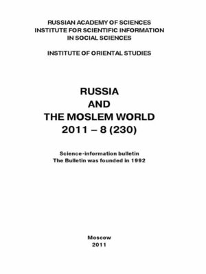 cover image of Russia and the Moslem World № 08 / 2011
