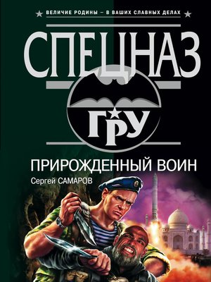 cover image of Прирожденный воин