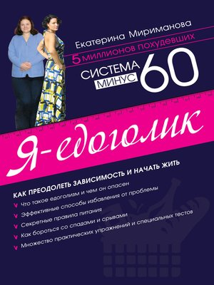 cover image of Система минус 60. Я – едоголик