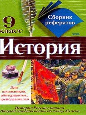 cover image of Сборник рефератов по истории.9класс
