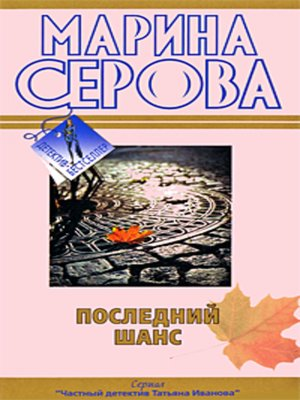 cover image of Последний шанс