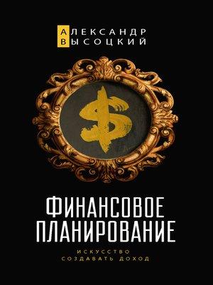 cover image of Финансовое планирование. Искусство создавать доход
