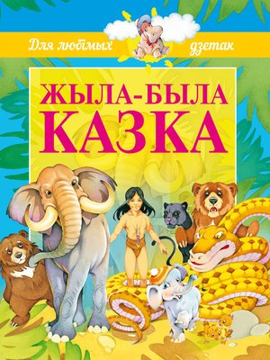 cover image of Жыла-была казка