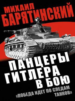cover image of Панцеры Гитлера в бою. «Победа идет по следам танков»