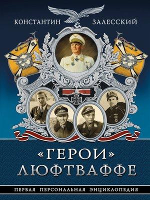 cover image of «Герои» Люфтваффе. Первая Персональная энциклопедия