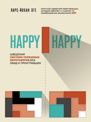 cover image of Happy-happy. Шведская система успешных переговоров без обид и проигравших