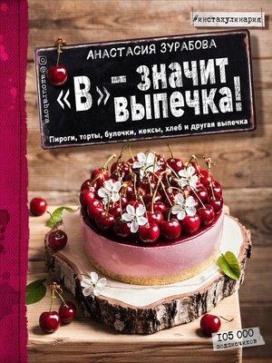 cover image of «В» – значит выпечка. Пироги, торты, булочки, кексы, хлеб и другая выпечка