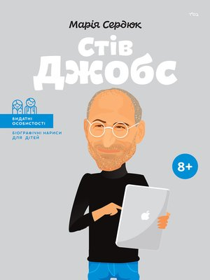 cover image of Стів Джобс
