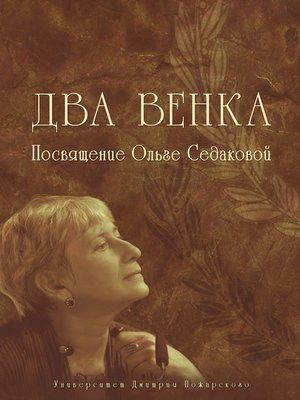 cover image of Два венка. Посвящение Ольге Седаковой