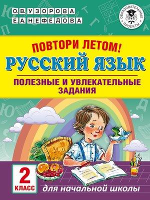 cover image of Повтори летом! Русский язык. Полезные и увлекательные задания. 2 класс