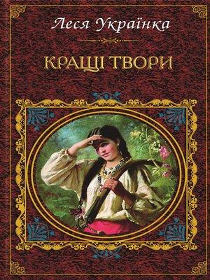 cover image of Кращі твори (збірник)
