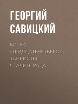 cover image of Битва «тридцатьчетверок». Танкисты Сталинграда