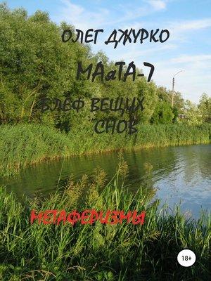 cover image of МАяТА-7. Блеф вещих снов. Метаферизмы