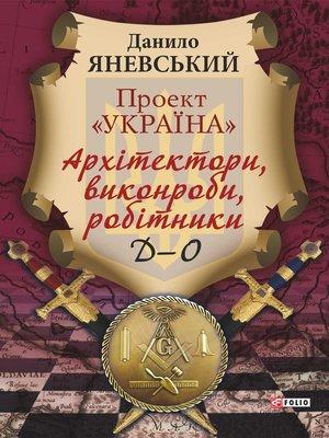 cover image of Проект «Україна». Архітектори, виконроби, робітники. Д–О