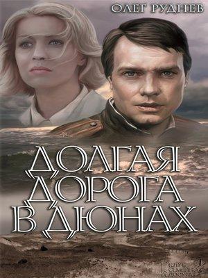 cover image of Долгая дорога в дюнах