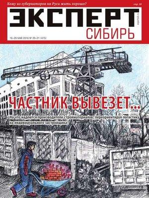 cover image of Эксперт Сибирь 20-21-2016