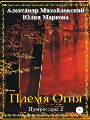 cover image of Племя Огня