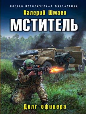 cover image of Мститель. Долг офицера