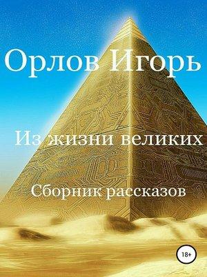 cover image of Из жизни великих. Сборник рассказов