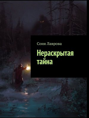 cover image of Нераскрытая тайна