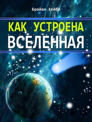 cover image of Как устроена Вселенная