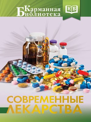 cover image of Современные лекарства