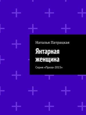 cover image of Янтарная чародейка. Приключения