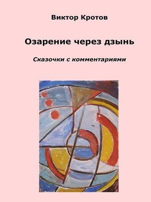 cover image of Озарение через дзынь. Сказочки с комментариями