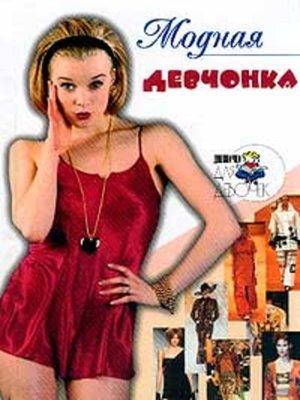 cover image of Модная девчонка