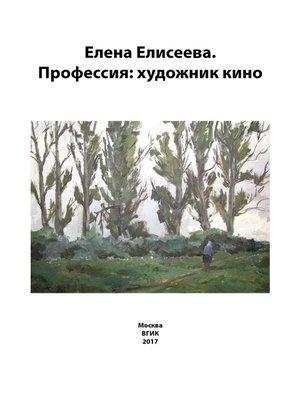 cover image of Елена Елисеева. Профессия