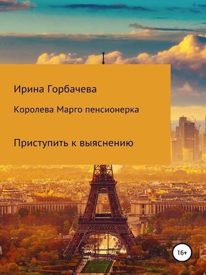 cover image of Королева Марго пенсионерка