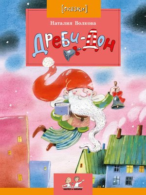 cover image of Дреби-Дон