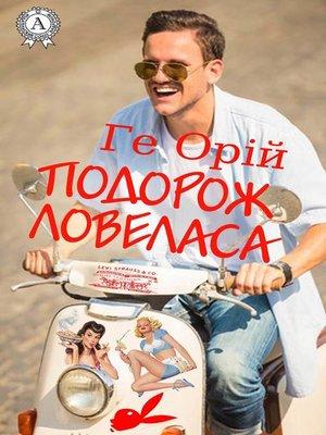cover image of Подорож ловеласа
