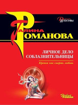 cover image of Личное дело соблазнительницы