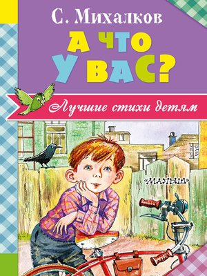 cover image of А что у вас? (сборник)