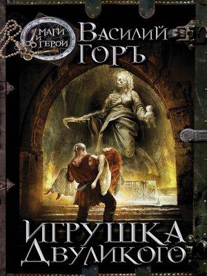 cover image of Игрушка Двуликого