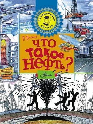 cover image of Что такое нефть?