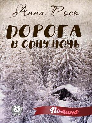 cover image of Дорога в одну ночь