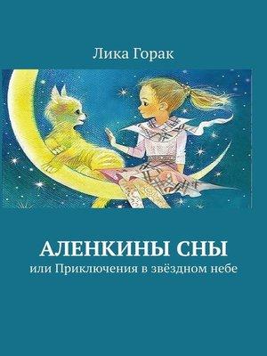 cover image of Аленкинысны. Или приключения взвёздномнебе