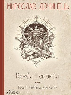 cover image of Карби і скарби. Посвіт карпатського світу