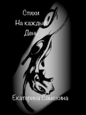 cover image of Стихи накаждыйдень