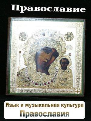 cover image of Язык и музыкальная культура православия